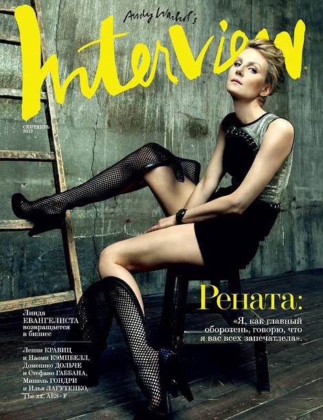 Celebrities in Boots: Renata Litvinova in Versace Thigh High Boots. Interview Russia, 09.2012.
